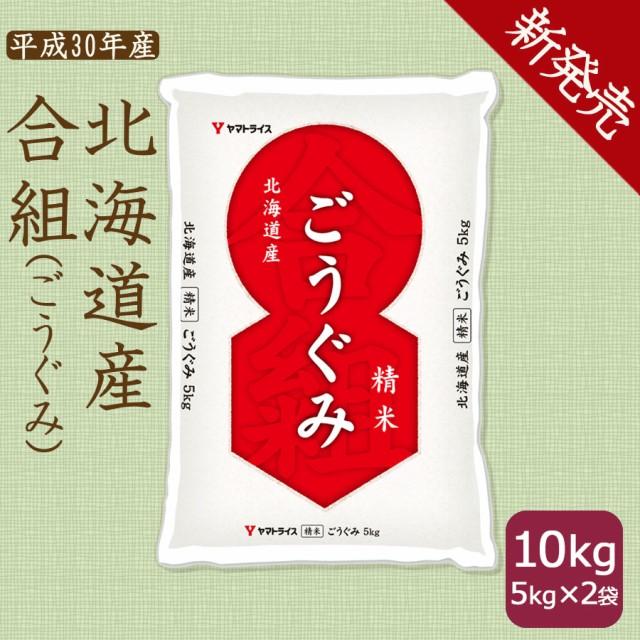 北海道産合組(ごうぐみ)10kg  (5kg×2袋) 精白...