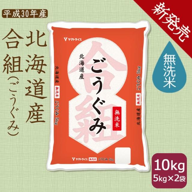 無洗米 北海道産合組(ごうぐみ)10kg  (5kg×2袋...
