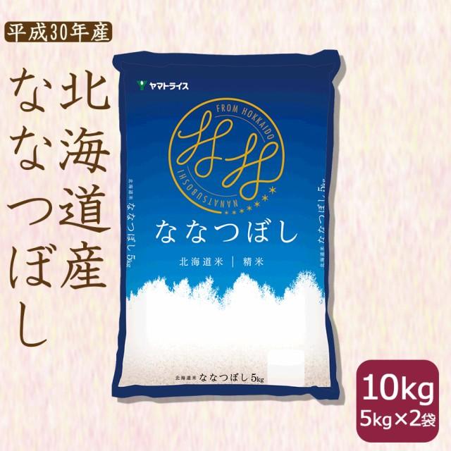 特A 北海道産ななつぼし10kg  (5kg×2袋) 精白米 ...