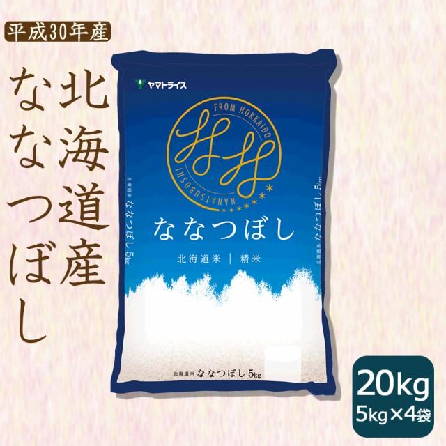 北海道産ななつぼし20kg  (5kg×4袋) 精白米