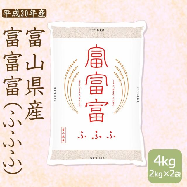 富山県産 富富富4kg  (2kg×2袋) 精白米 米 お米 ...