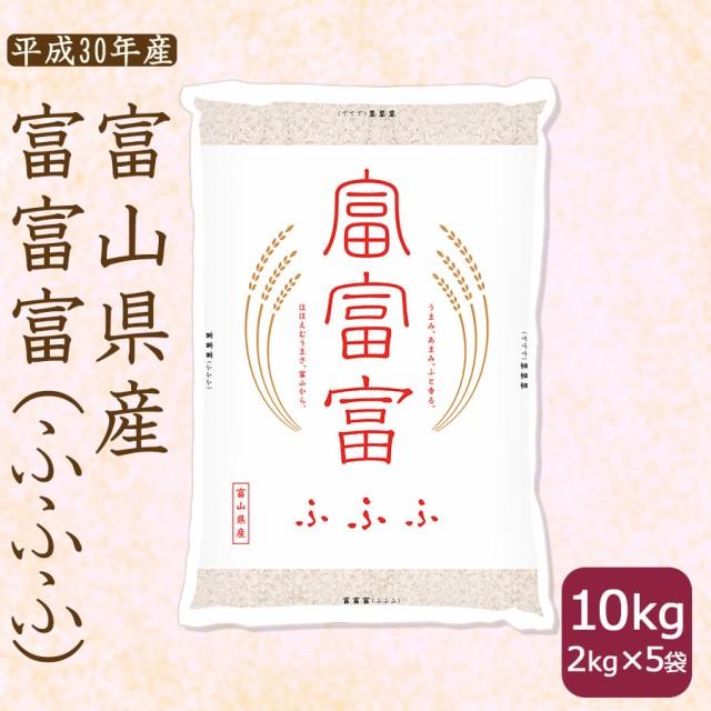 富山県産 富富富10kg  (2kg×5袋) 精白米 ※北海...