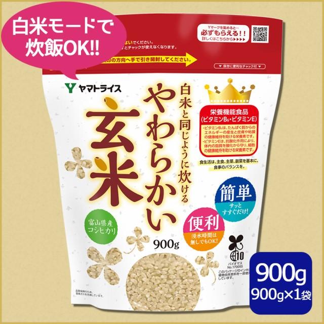 白米と同じように炊けるやわらかい玄米 900g×1袋...