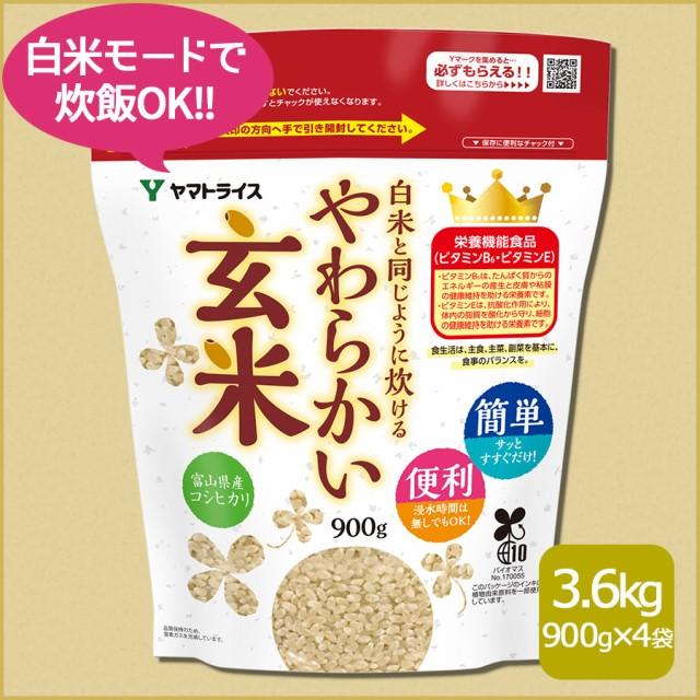 新米 白米と同じように炊けるやわらかい玄米 900g...