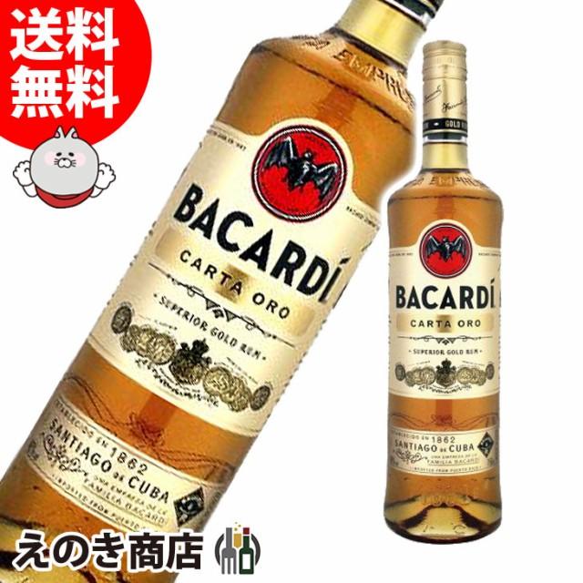 【送料無料】バカルディ ゴールド 750ml ラム 40...