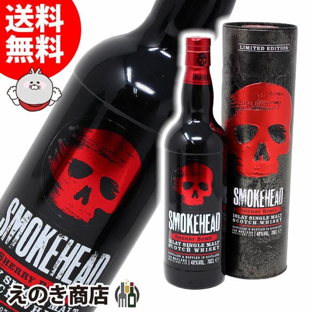 【送料無料】スモークヘッド シェリーボム  700ml...