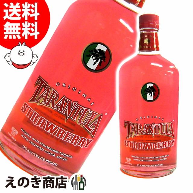 【送料無料】タランチュラ ストロベリー 750ml リ...