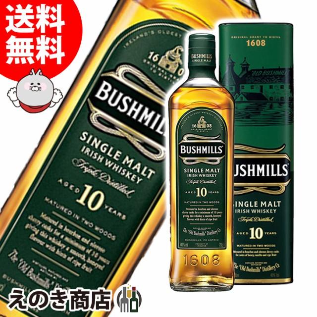 【送料無料】ブッシュミルズ シングルモルト 10年...