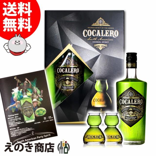 【送料無料】コカレロ+ボムグラス2個付き ギフト...