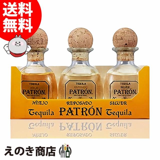 【送料無料】パトロン  ミニチュアボトル 50ml×3...