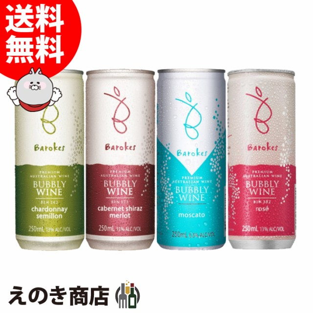 【送料無料】バロークス 4種飲み比べセット 250m...