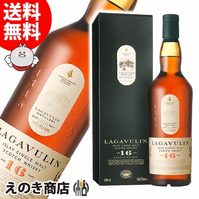 【送料無料】ラガヴーリン 16年 700ml シングルモ...