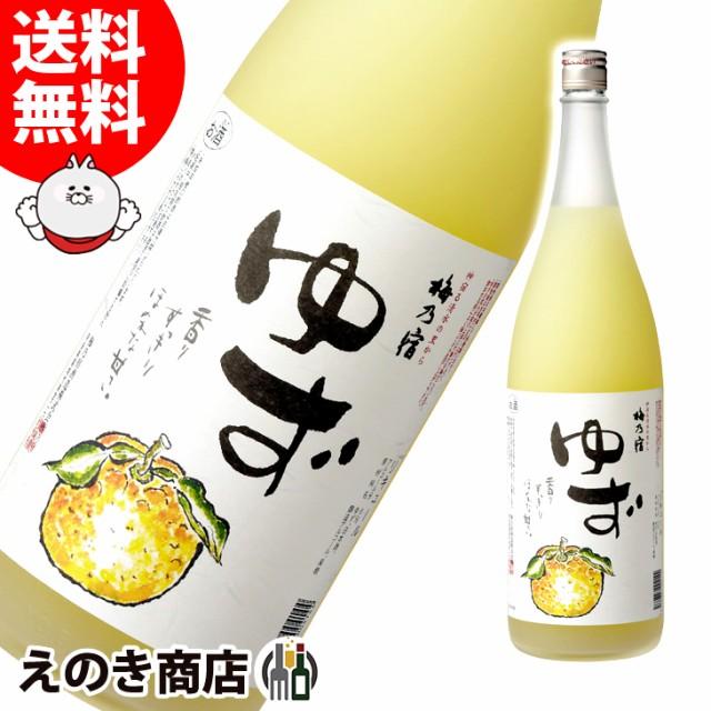 【送料無料】梅乃宿 ゆず酒 1800ml リキュール 8...