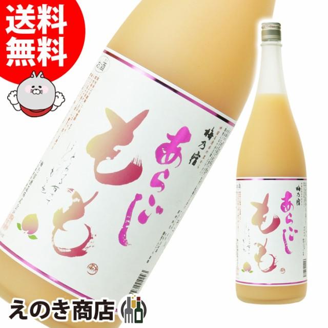 【送料無料】梅乃宿 あらごしもも酒 1800ml リキ...