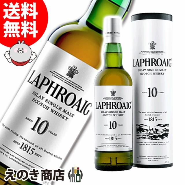【送料無料】ラフロイグ 10年 700ml シングルモル...