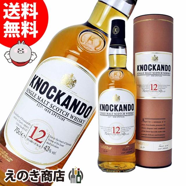 【送料無料】ノッカンドゥ 12年 700ml シングルモ...