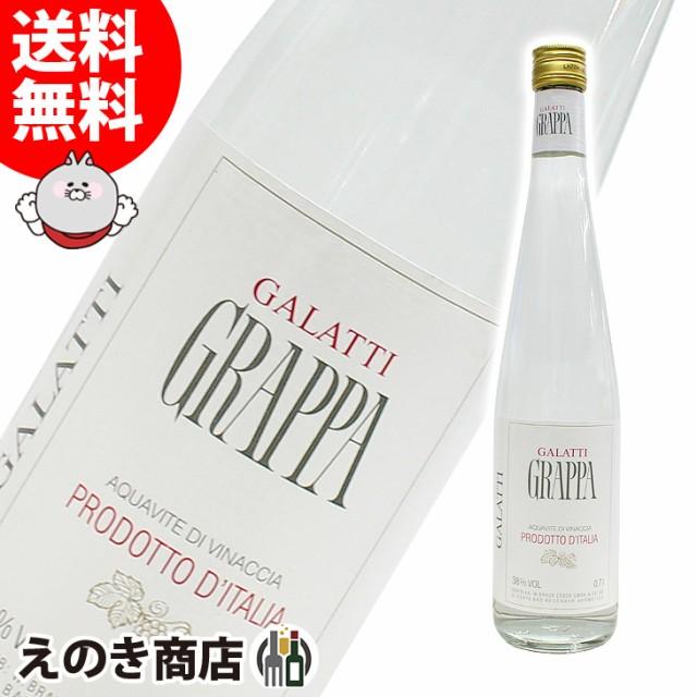 【送料無料】ガラッティ グラッパ 700ml グラッパ...