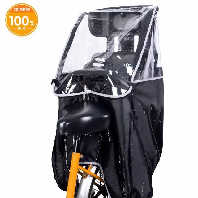 自転車レインカバー 子供乗せ 撥水加工 自転車 レインカバー チャイルドシート 後ろ子供座席用 前開き 後方全開ファスナー付き