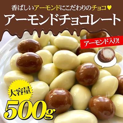 【送料無料】訳あり!!アーモンドチョコレート ...
