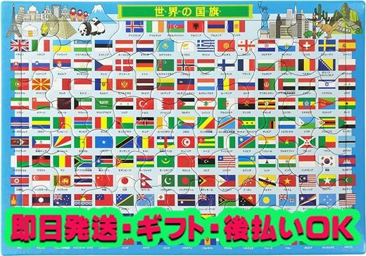26-624 国旗だいしゅうごう! ピクチャーパズル