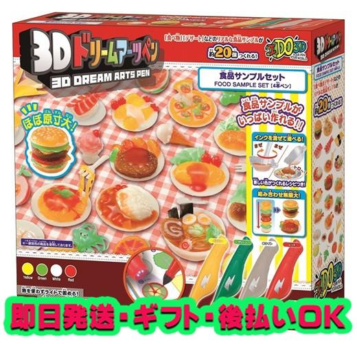 3Dドリームアーツペン 食品サンプルセット
