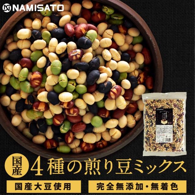 煎り大豆 4種の煎り豆ミックス 500g 送料無料 国...