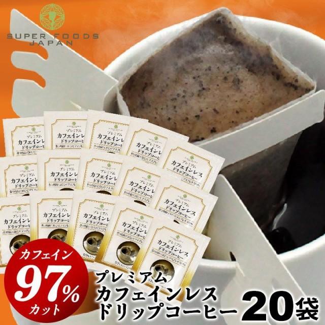 カフェインレス ドリップコーヒー 20杯分 送料無...