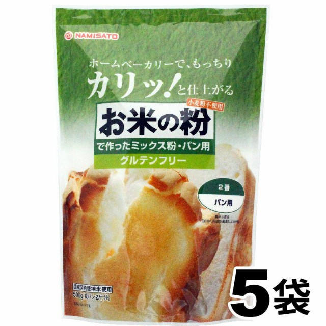 送料無料 米粉 パン用 グルテンフリー お米の粉で...