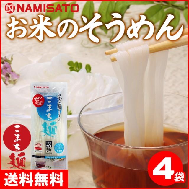お米のそうめん こまち麺 素麺 200g×4袋(8食入) ...