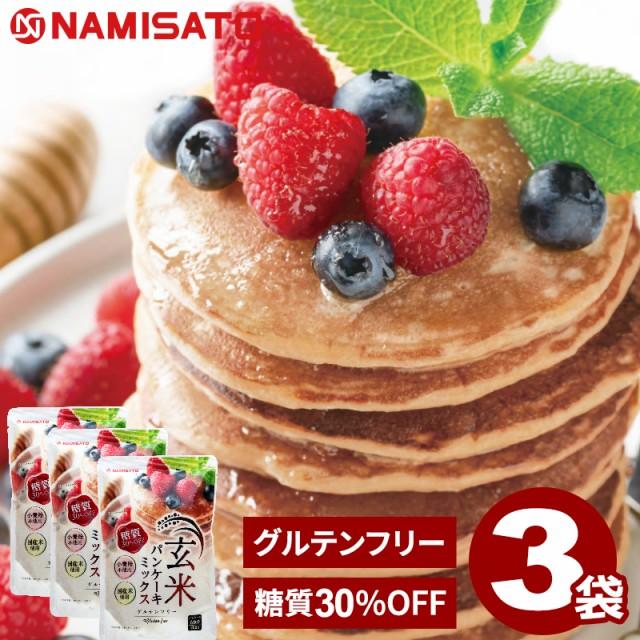 玄米パンケーキミックス 200g×3袋 送料無料 糖質...