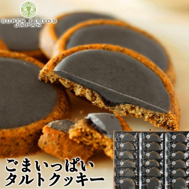 ごまいっぱいタルトクッキー 18個入 送料無料 個...