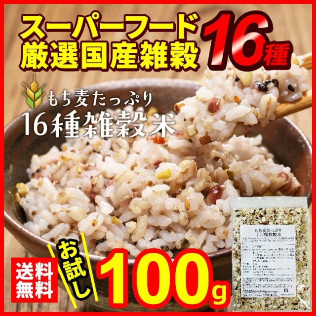 送料無料 食品 お試し 300円 雑穀米 もち麦たっぷ...