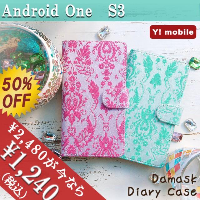 c9d26dead1 Android One S3 ケース カバー 手帳 手帳型 ダマスク スマホケース スマホカバー アンドロイドワン S3