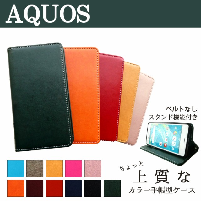 AQUOS アクオス ケース カバー 手帳 手帳型 ちょ...