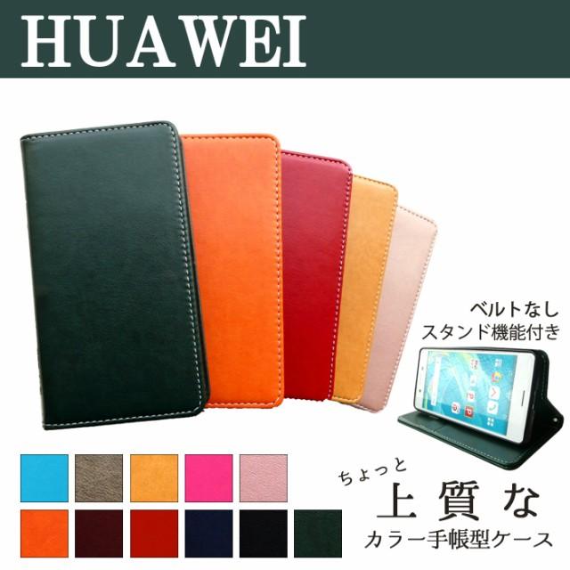 HUAWEI ファーウェイ ケース カバー 手帳 手帳型 ...