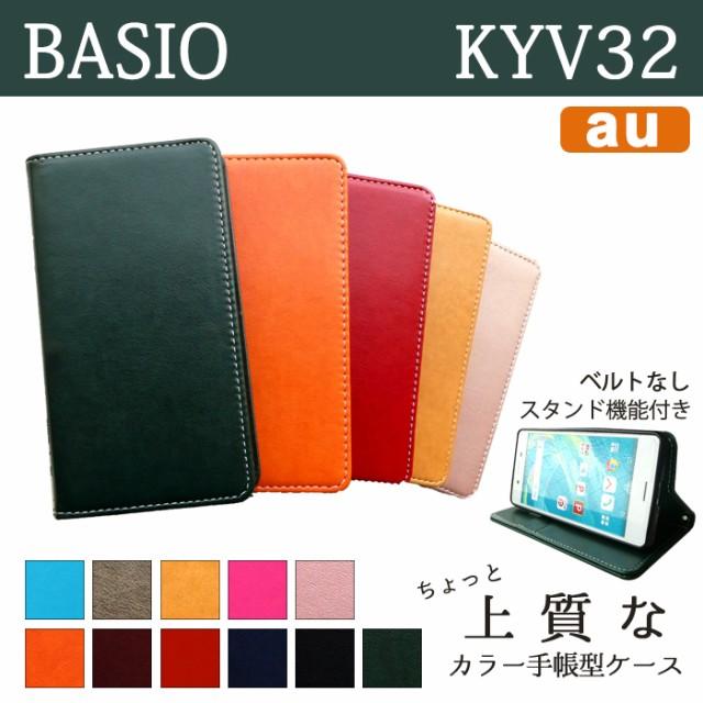 BASIO KYV32 ケース カバー 手帳 手帳型 ちょっと...