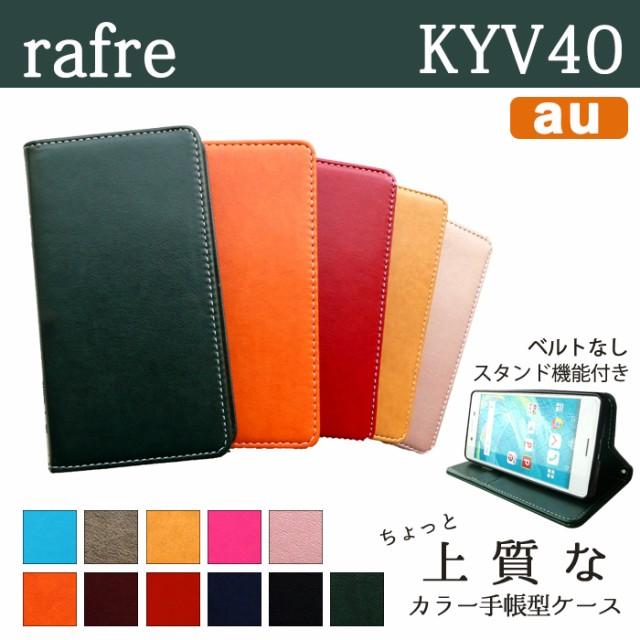 rafre KYV40 ケース カバー 手帳 手帳型 ちょっと...