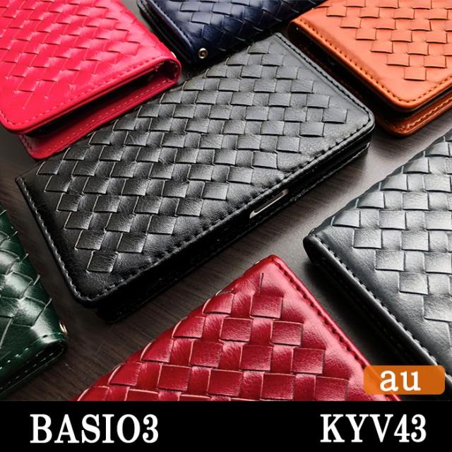 BASIO3 KYV43 ケース カバー 手帳 手帳型 大人の...