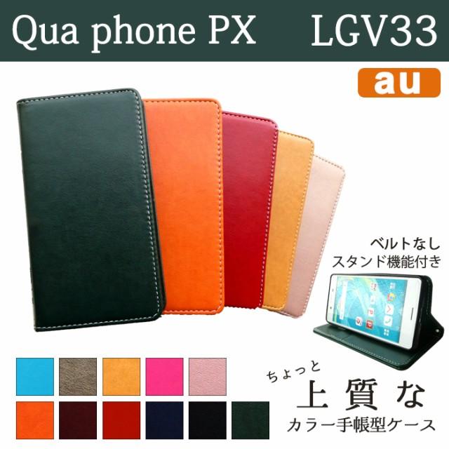 Qua phone PX LGV33 ケース カバー 手帳 手帳型 ...