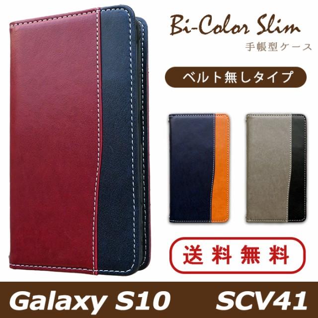 Galaxy S10 SCV41 ケース カバー 手帳 手帳型 バ...