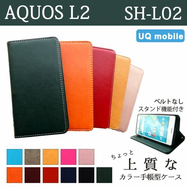 AQUOS L2 ケース カバー SH-L02 SHL02 手帳 手帳...