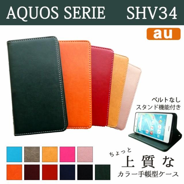 AQUOS SERIE SHV34 ケース カバー 手帳 手帳型 ち...