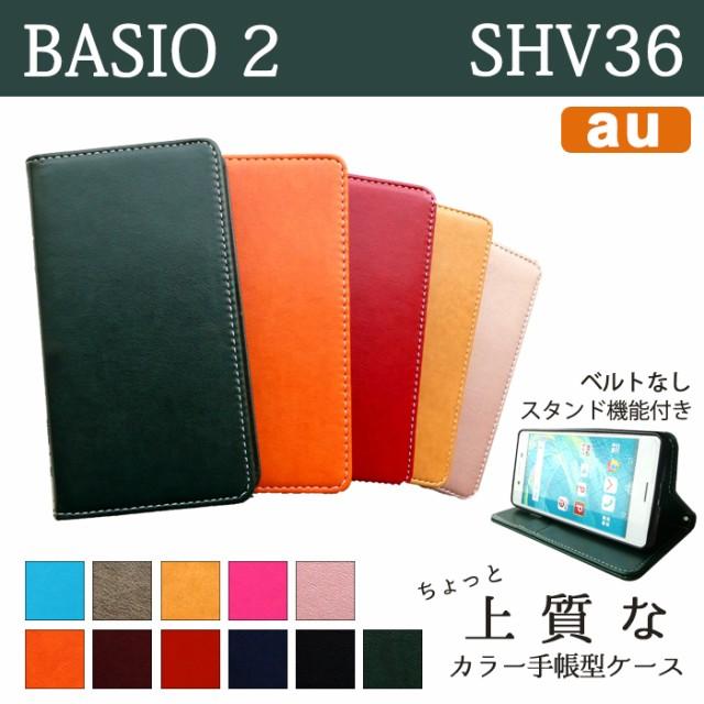 BASIO 2 SHV36 ケース カバー 手帳 手帳型   ちょ...