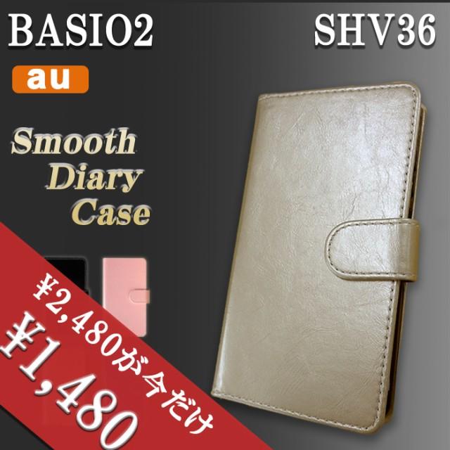 BASIO 2 SHV36 ケース カバー 手帳 手帳型   スム...