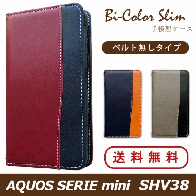 AQUOS SERIE mini SHV38 ケース カバー 手帳 手帳...