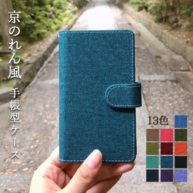 AQUOS R SHV39 ケース カバー 手帳 手帳型 京のれ...
