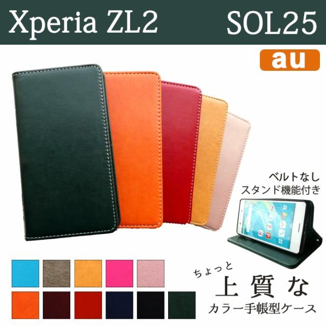 Xperia ZL2 SOL25 ケース カバー SOL25 手帳 手帳...