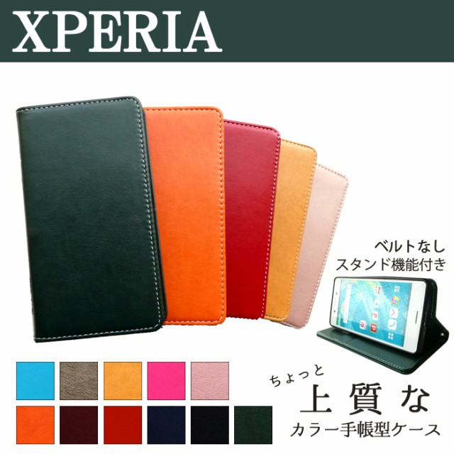 Xperia エクスペリア ケース カバー 手帳 手帳型 ...