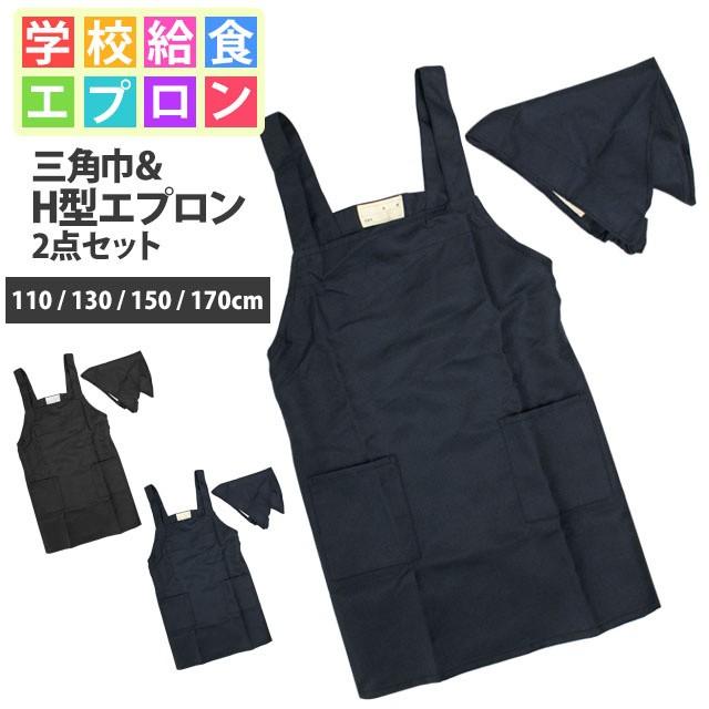 エプロン 子供用 キッズ 無地 三角巾付き H型 学...