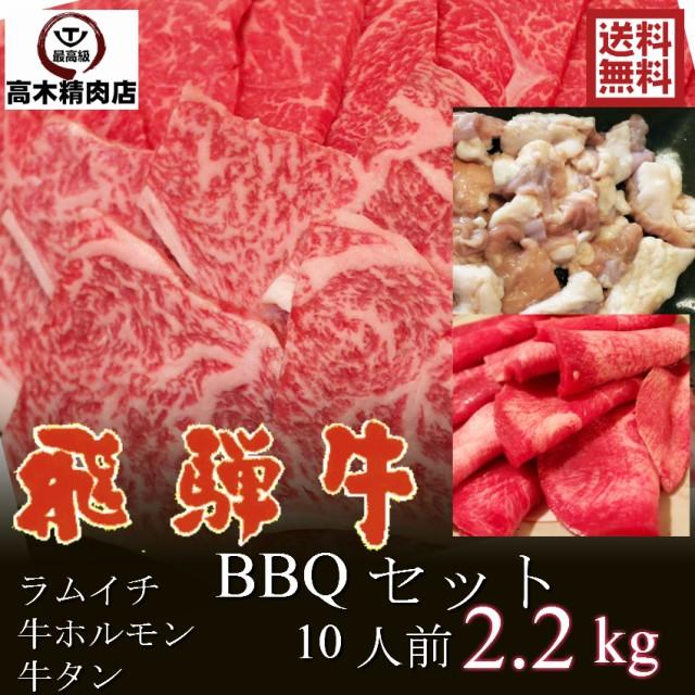 飛騨牛メガ盛り焼肉セット 2.2kg バーベキュー/牛...